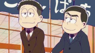 おそ松さん 第3期 第6話「客引き」「最適