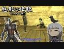 【Kenshi】魅影の伝説(棍虎と呼ばれし者) #13