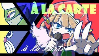 【ポケモン剣盾】アラカルトF!Part03 -