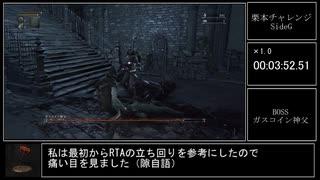 Bloodborne 栗本チャレンジ(ガスコイン神