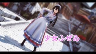 【MMD艦これ】和風メイドな榛名で「少女ふぜゐ」【1080P】