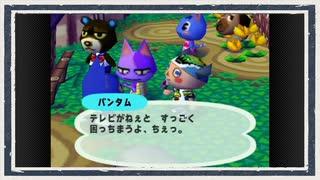 ◆どうぶつの森e+ 実況プレイ◆part227