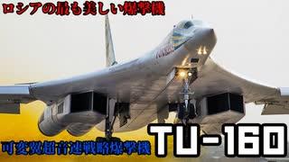第五回【Tu-160 ブラックジャック】ゆっく