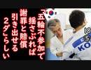 参加するぞってオドすならわかるけど... 【江戸川 media lab HUB】お笑い・面白い・楽しい・真面目な海外時事知的エンタメ