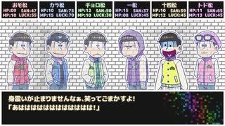 【卓ゲ松さんCoC】六つ子の『毒入りスープ