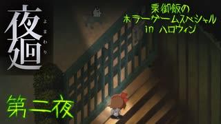 【実況】栗御飯のホラーゲームスペシャル