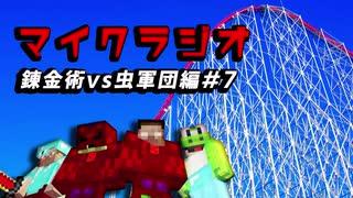 【マイクラジオ】最強の匠【錬金術VS虫軍