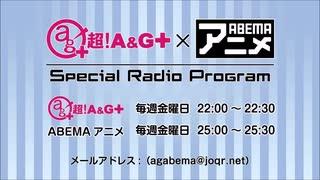 超!A&G+ × ABEMAアニメ Special Radio