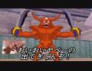 【MMDドラマ】 フルクラム・ノーヴァ #12「親方!井戸から謎生物が!」【ドラクエ】