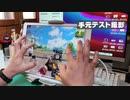 【6本指】手元の撮影テスト【PUBGmobile】PUBGモバイルはむ...