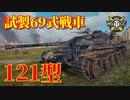 【WoT:121】ゆっくり実況でおくる戦車戦Part828 byアラモンド