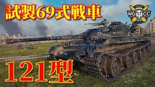 【WoT:121】ゆっくり実況でおくる戦車戦P