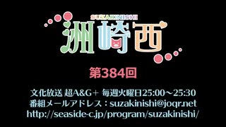 洲崎西 第384回放送(2020.11.17)