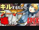 【Apex Legends】キルするたびにアーマーが壊れるAPEX【ゆっくり実況】
