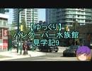 【ゆっくり】バンクーバー水族館見学記9/13