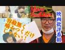 【映画】カミツキ映画大学 きみの瞳が問いかけているに噛みついた!!【放送禁止】