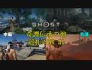 【ゴーストオブツシマ】冥人奇譚の伝承の地巡礼の旅 #1【Gho...
