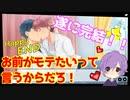 【BL】可愛い男子高校生を眺める実況 Part最終回【お前がモテたいって言うからだろ!】