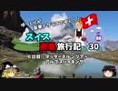 【ゆっくり】スイス旅行記 30 マッターホルン(の近くの山...
