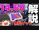 【フォートナイト】最新アプデで虹色ラップを無料配布!ワン...