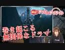 【DbD】高森奈津美、遠くで起きているドラマを(オーラで)覗き見る【明るいデドバイ#16】