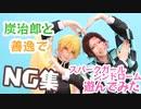 【NG集】炭治郎と善逸で スパークガールシンドローム 遊んで...