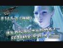 【FF7R】 初実況!緊張しながらのFF7R:なんでも屋 再び ~ #...