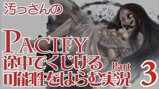 【汚っさん実況】PACIFY-03