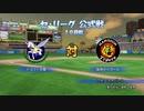 【パワプロ2019】 ペナント ドラフト選手だけで日本一になる【ゆっくり実況】 part26