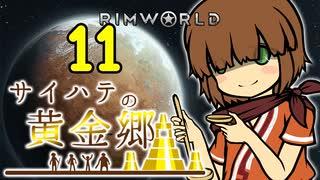 【RimWorld】サイハテの黄金郷 第11話【オ