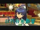 日刊 我那覇響 第2631号 「Happy!」 【ソロ】