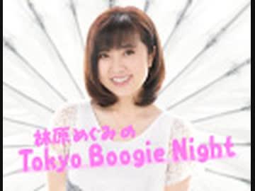 林原めぐみのTokyo Boogie Night 2020.11.21放送分