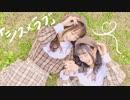 【わた×まぁり】シス×ラブ/HoneyWorks 踊ってみた【オリジナ...