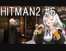 【HITMAN2】殺人欲旺盛なあかりちゃん #6~バンコク・転落死縛り~【VOICEROID実況】