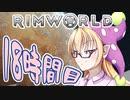 【RimWorld】寺子屋☆漂流教室☆3組!18時間目!【ゆっくり実...