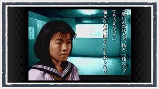 ◆学校であった怖い話 実況プレイ◆part125