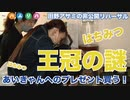 田野アサミの非公開リハーサル