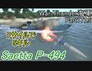 【War Thunder海軍】こっちの海戦の時間だ Part177.5【プレイ動画・イタリア海軍】