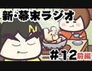 [会員専用]新・幕末ラジオ 第12回前編(くまちゃん温泉に行く)