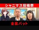 【第3回シャニマス投稿祭】金属バットのお漫才 ~樋口~【シャニマス漫才】