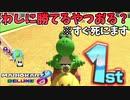 イキリ恐竜の末路【マリオカート8DX】#25