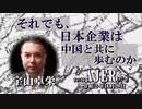 『それでも、日本企業は中国と共に歩むのか(前半)』宇山卓栄  AJER2020.11.20(3)