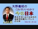 「西太平洋における米中の地政学的戦力バランス分析」矢野義昭 AJER2020.11.20(5)