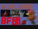 悪の組織の解説:BF団(ジャイアントロボ 地球が静止する日)