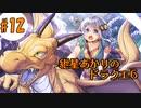 【VOICEROID実況】紲星あかりの幻の大乳首#12【SFC版ドラクエ6】