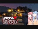 [GTA5]控えめなカオスを楽しむであおいーーー! part15[琴葉姉妹実況]