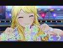 【美希誕】日刊 我那覇響 第2633号 「Glow Map」 【ミリシタ】