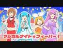 マジカルナイト☆フィーバー! / キノシタ feat. 初音ミク、鏡音リン、巡音ルカ、MEIKO【オリジナルMV】