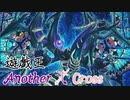 遊戯王Another X Cross 第一話「来訪者」後編【VOICEROID劇場】