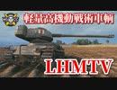 【WoT:LHMTV】ゆっくり実況でおくる戦車戦Part829 byアラモンド